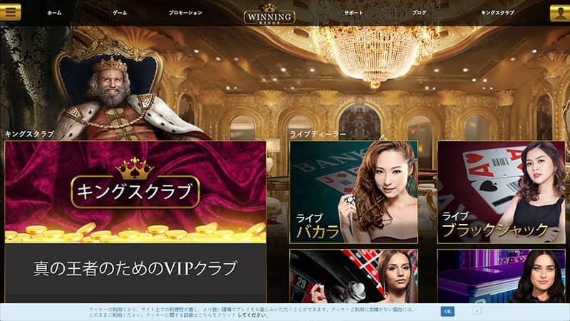 winningskings lobby screenshot